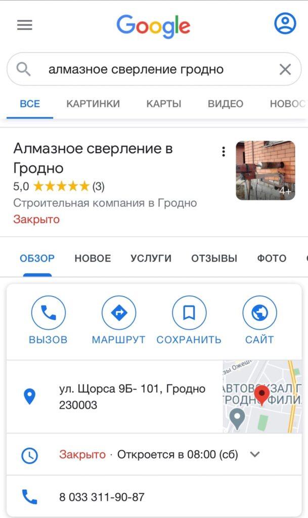 Продвижение бизнеса в Гугл картах. Вид с мобильного устройства