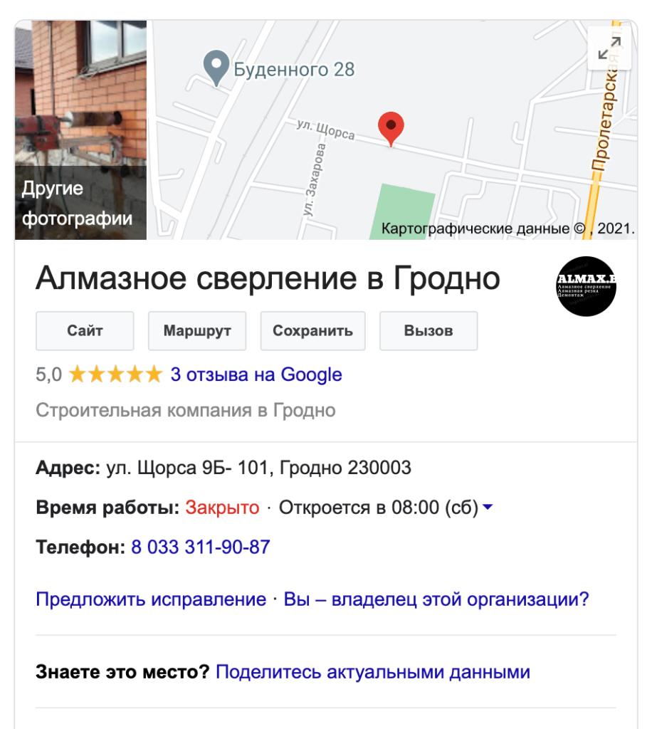 Продвижение бизнеса в Гугл картах